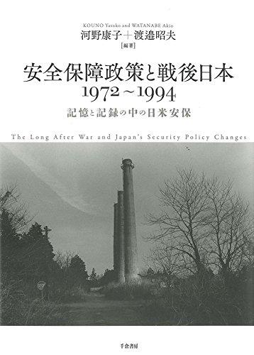 安全保障政策と戦後日本 1972~1994 ―記憶と記録の中の日米安保