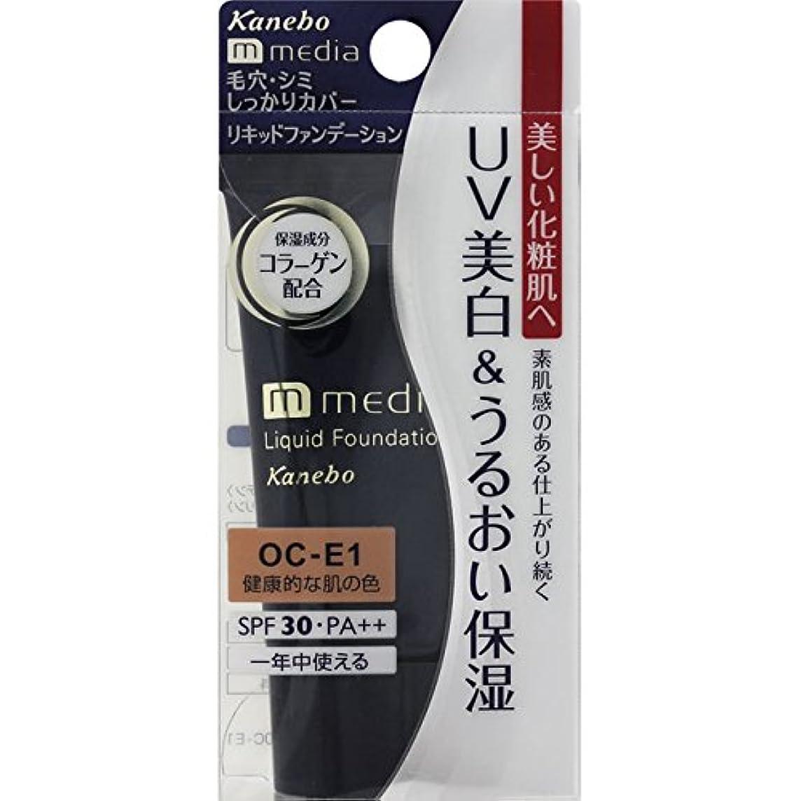 ゴネリル奨励します熟すカネボウ メディア(media)リキッドファンデーションUV カラー:OC-E1