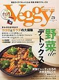 Veggy STEADY GO! Vol.7
