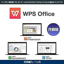 WPS Office 月額版(旧Kingsoft Office2013) 月額版 定期購入(サブスクリプション) Win/Android/iOS対応