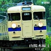 山陽本線 4(徳山~下関) [DVD]