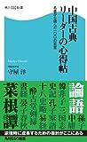 中国古典 リーダーの心得帖  名著から選んだ一〇〇の至言 (角川SSC新書)