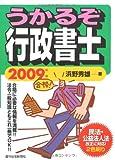 うかるぞ行政書士〈2009年版〉 (QP books)
