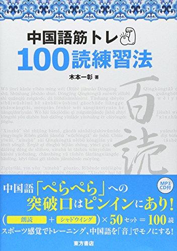 中国語筋トレ100読練習法