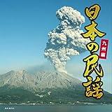 日本の民謡~九州編~