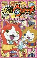 妖怪ウォッチ 全妖怪大百科 5 <#105-140>: TV ANIMATION (てんとう虫コミックススペシャル)