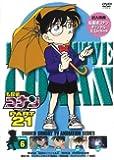名探偵コナン PART21 Vol.6 [DVD]