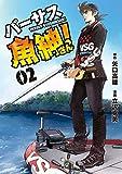 バーサス魚紳さん!(2) (イブニングコミックス)
