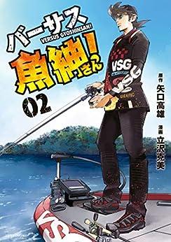 [矢口高雄, 立沢克美]のバーサス魚紳さん!(2) (イブニングコミックス)