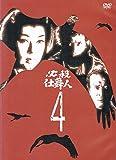 必殺仕舞人 VOL.4 [DVD]