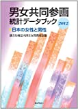男女共同参画統計データブック2012日本の女性と男性
