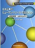 日本企業のヒューマン・リソース・マネジメント―人的資源管理/人材マネジメント