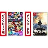 マリオカート8 デラックス オンラインコード版 + ゼルダの伝説 ブレス オブ ザ ワイルド【Nintendo Switch】 オンラインコード版