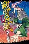 戦国妖狐 第13巻