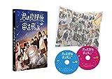 【Amazon.co.jp限定】君は放課後、宙を飛ぶ (オリジナルA4クリアファイル付) [Blu-ray]