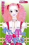小さい羊は夢をみる / 池谷 理香子 のシリーズ情報を見る