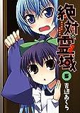 絶対☆霊域 5巻 (デジタル版ガンガンコミックスJOKER)