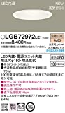 Panasonic LEDダウンライト100形拡散電球色LGB72972LE1