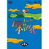 まんが日本昔ばなしDVD-BOX 第8集(5枚組)