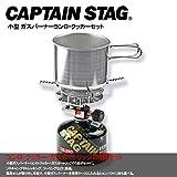 キャプテンスタッグ(CAPTAIN STAG) 一人用鍋セット オーリック 小型 ガスバーナーコンロ・クッカーセットM-6400 画像