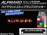AP ハイマウントストップランプステッカー カーボン調 トヨタ アルファード 20系 前期/後期 ハイブリッド可 レッド AP-CF743-RD