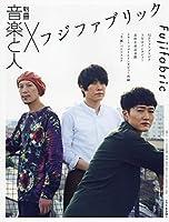 別冊 音楽と人×フジファブリック 音楽と人増刊