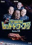 宇宙船レッド・ドワーフ号 シリーズ12[Blu-ray/ブルーレイ]