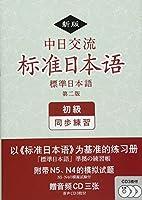CD3枚付 新版 中日交流標準日本語 初級 同歩練習(第二版) Chuu-Nichi Kouryuu Hyoujun Nihongo Tóngbù Renshuu (Dainihan)