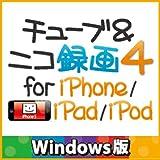 チューブ&ニコ録画4 for iPhone/iPad/iPod Windows版 [ダウンロード]