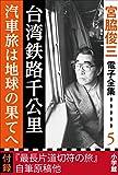 宮脇俊三 電子全集5 『台湾鉄路千公里/汽車旅は地球の果てへ』