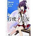 刀使ノ巫女 (2) (角川コミックス・エース)