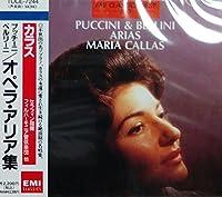 プッチーニ&ベルリーニ:オペラ