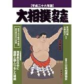 大相撲力士名鑑 平成二十六年版