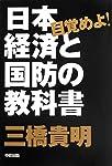 日本経済と国防の教科書