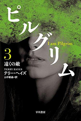 ピルグリム〔3〕 遠くの敵 (ハヤカワ文庫NV)の詳細を見る