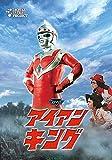 「アイアンキング」フルセット [DVD]