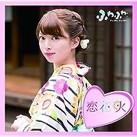チアリーダー / 恋花火(赤坂星南ソロジャケットver)