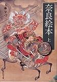奈良絵本 上 (紫紅社文庫 8)