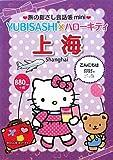 旅の指さし会話帳mini YUBISASHI×ハローキティ 上海(中国語・上海語)