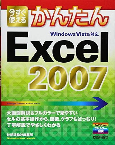 今すぐ使えるかんたん Excel 2007 (Imasugu Tsukaeru Kantan Series)の詳細を見る