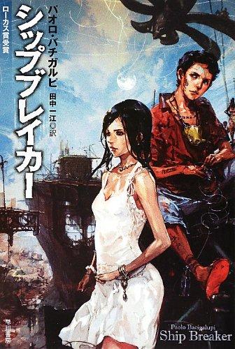 シップブレイカー (ハヤカワ文庫SF)