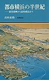 都市横浜の半世紀-震災復興から高度成長まで (有隣新書62)