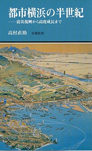 都市横浜の半世紀-震災復興から高度成長まで (有隣新書62)の詳細を見る