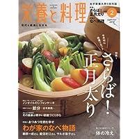 栄養と料理 2008年 02月号 [雑誌]