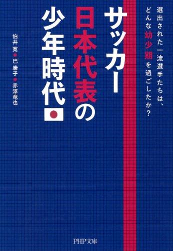 サッカー日本代表選出選手