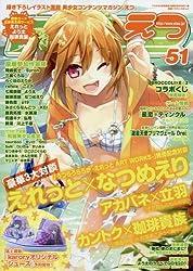 E☆2(えつ) (51) 2016年 08 月号 [雑誌]: anemone(アネモネ) 増刊