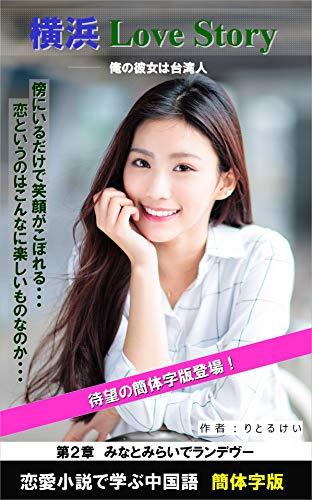 恋愛小説で学ぶ中国語【簡体字】『横浜Love Story』第2章: みなとみらいでランデヴー (LITTLE KEI.COM)