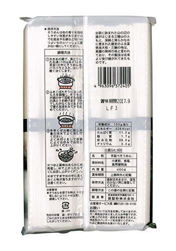 麦坐 三輪素麺 伝統手延べ三輪素麺 400g