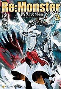 Re:Monster 暗黒大陸編3 (アルファポリス)