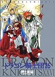 ドラゴン騎士団 (26) (ウィングス・コミックス)